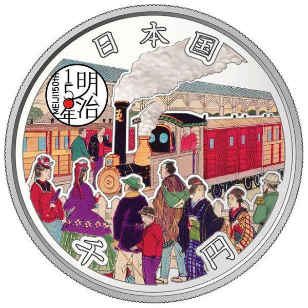 "1000 Yen Japan ""150 J. Beginn der Meiji Periode"" 2018 Ag PP"