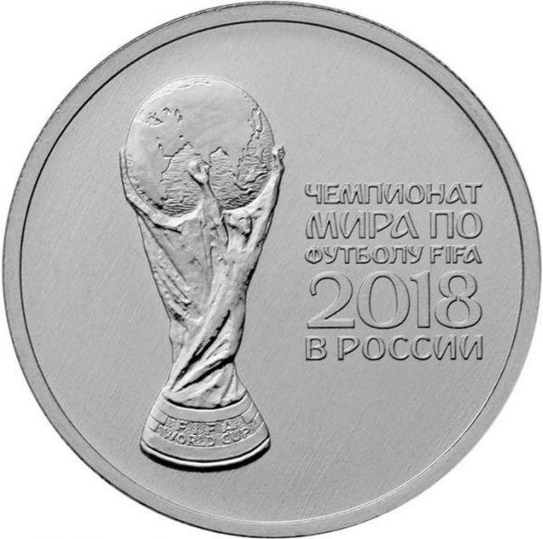 "25 RUR ""FIFA WM in Russland - Pokal"" 2018 CN vz"